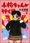 小梅ちゃんが行く!! 2 (バンブー・コミックス)