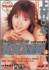 ごっくんバズーカー100連発 VOL.4 上村ひな [DVD]