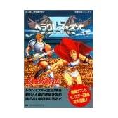 ヘラクレスの栄光4~神々からの贈り物~必勝攻略法 (スーパーファミコン完璧攻略シリーズ)