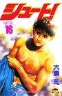 シュート! (16) (講談社コミックス (1946巻))