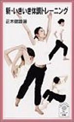 新・いきいき体調トレーニング (岩波ジュニア新書 (455))
