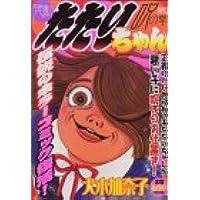 不思議のたたりちゃん 呪の章 (プラチナコミックス)