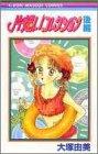 片想いコレクション (後編) (りぼんマスコットコミックス (863))