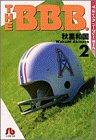 The B.B.B. (2) (小学館文庫)