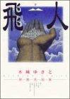 飛人(ひと)―木城ゆきと初期作品集 / 木城 ゆきと のシリーズ情報を見る