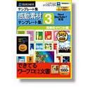 感動素材 Word StarSuite 7 専用 テンプレート集 3 四季のイベント編 (スリムパッケージ版)