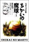 ちかいの魔球 (1) (ちばてつや全集)