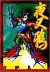 夜叉鴉 巻之9 穢土東京 (ヤングジャンプコミックス)