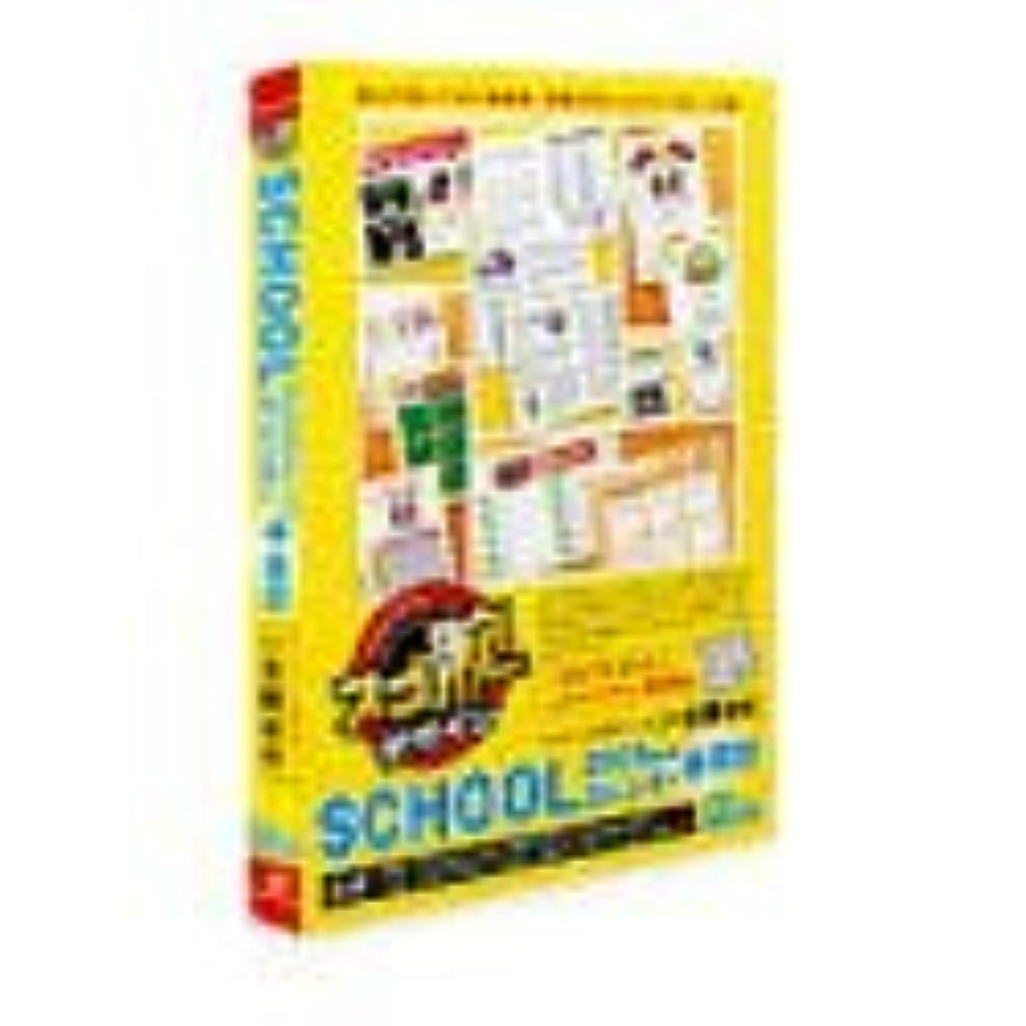 個性粗いレスリングスゴ腕デザイン SCHOOL 2005年度版カレンダー + 賞状 一太郎専用