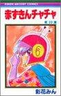 赤ずきんチャチャ (10) (りぼんマスコットコミックス (1115))