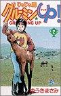 じゃじゃ馬グルーミン★up! 2 (少年サンデーコミックス)の詳細を見る