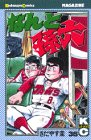 なんと孫六(36) (講談社コミックス月刊マガジン)