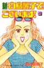 新・白鳥麗子でございます!(4) (KC KISS) (商品イメージ)