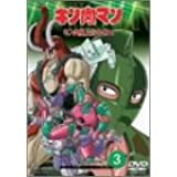キン肉マン キン肉星王位争奪編 VOL.3 [DVD]