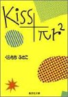 Kiss+πr2 (集英社文庫(コミック版)) 画像
