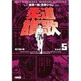柔道讃歌 5 (ホーム社漫画文庫)