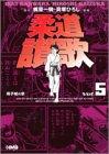 柔道讃歌―母子鯱の章 (5) (ホーム社漫画文庫)