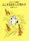 コロボックル物語(4) ふしぎな目をした男の子 (児童文学創作シリーズ)