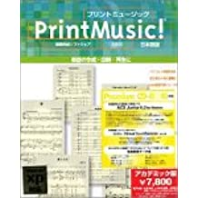 PrintMusic! 2001 Hybrid アカデミック Premium版