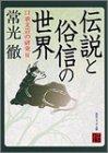 伝説と俗信の世界―口承文芸の研究〈2〉 (角川ソフィア文庫)