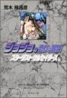 ジョジョの奇妙な冒険 11 Part3 スターダストクルセイダース 4 (集英社文庫(コミック版))