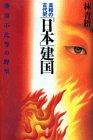 「日本」建国―藤原不比等の野望 (真相の古代史)