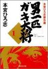 男一匹ガキ大将―本宮ひろ志傑作選 (1) (集英社文庫―コミック版)