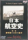 日本航空史(1) 黎明期の日本の航空(明治時代〜昭和初期時代) [DVD]