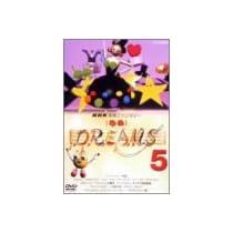 NHK音楽ファンタジーゆめ(5) [DVD]