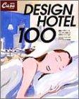 Design hotel 100—建築・デザインで『カーサブルータス』が選んだ世界のベスト100 (Magazine House mook)