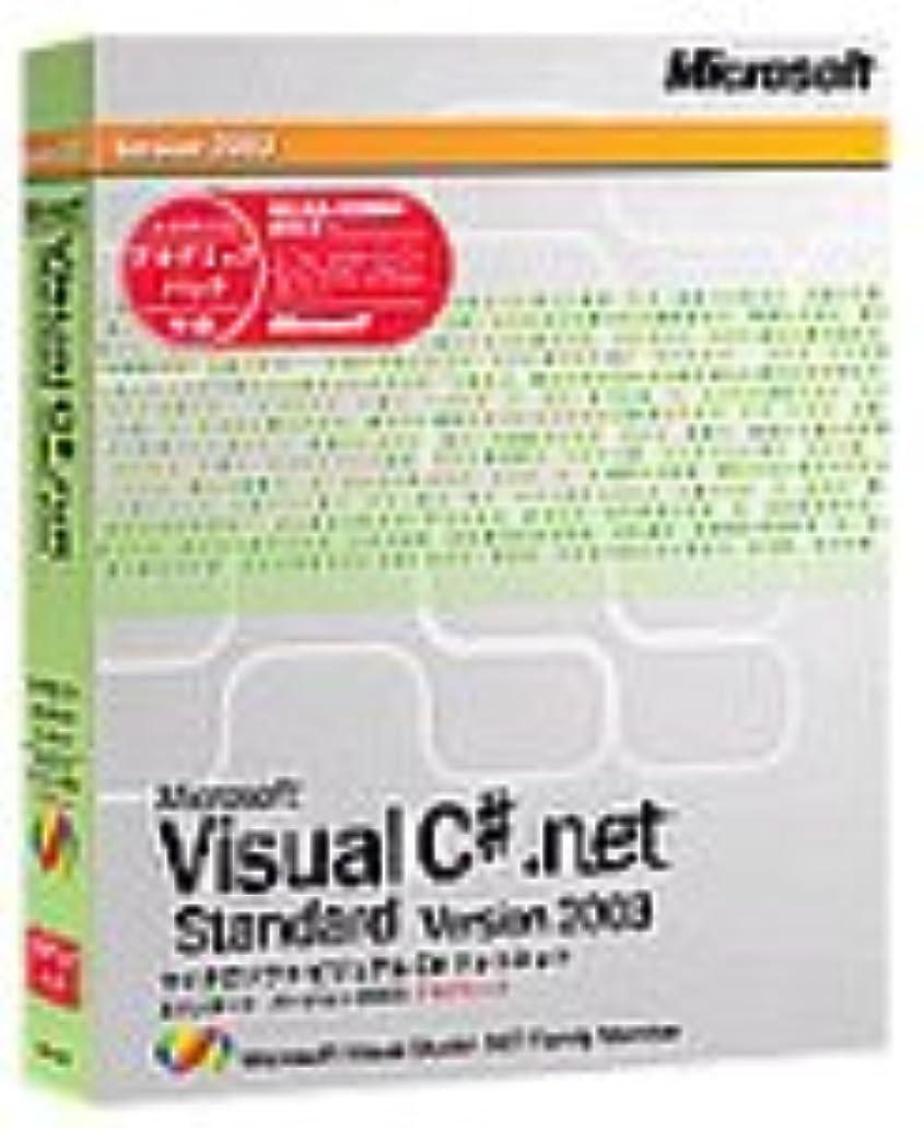 Microsoft Visual C# .NET Standard Version 2003 アカデミックパック