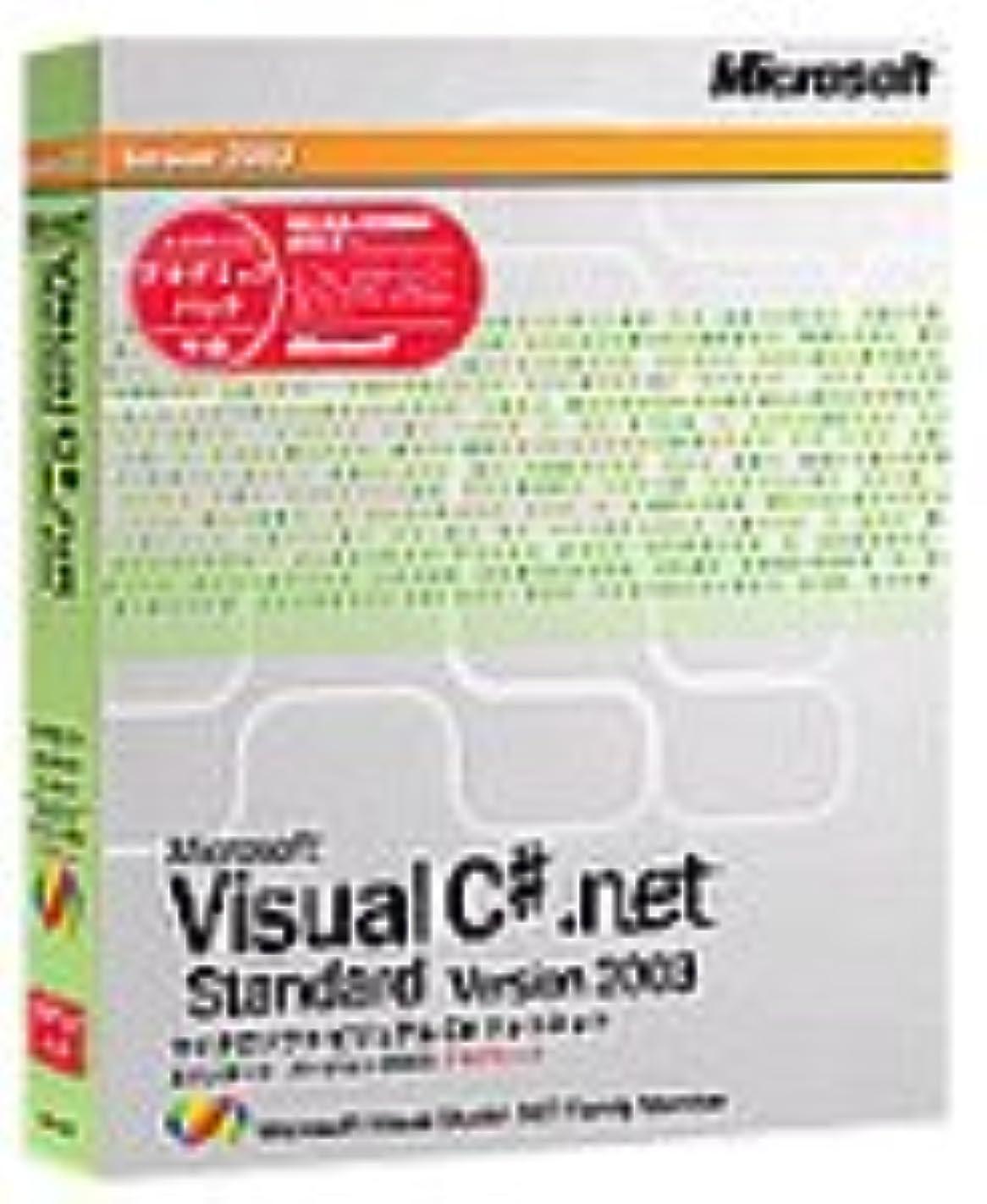 強大な起こりやすいミシン目Microsoft Visual C# .NET Standard Version 2003 アカデミックパック