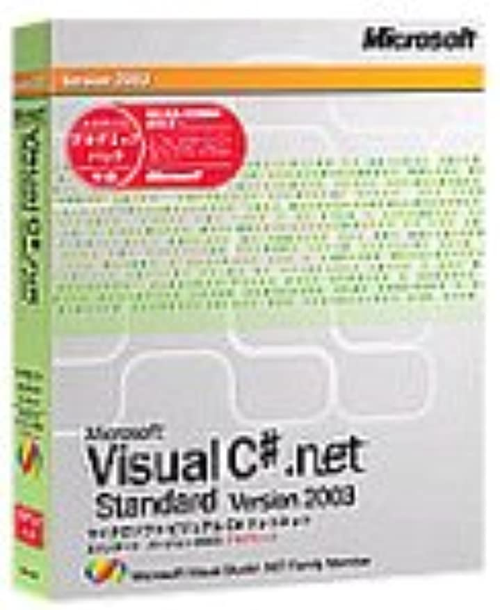 関係ない消える合法Microsoft Visual C# .NET Standard Version 2003 アカデミックパック