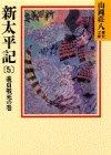 新太平記(5) (山岡荘八歴史文庫)