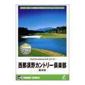 リアルシミュレーションゴルフシリーズ 国内コース 13 西那須野カントリー倶楽部 栃木県