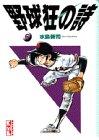 野球狂の詩 (6) (講談社漫画文庫)