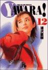 Yawara! (12) (小学館文庫)の詳細を見る