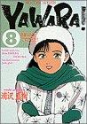 Yawara! (8) (ビッグコミックス)