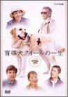 盲導犬クイールの一生 DVD-BOX