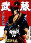 武蔵 1 (ジャンプスーパーコミックス)