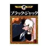 ブラック・ジャック(9) (手塚治虫漫画全集)