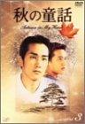 秋の童話 ~オータム・イン・マイ・ハート~ Vol.3 [DVD]