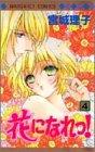 花になれっ! (4) (マーガレットコミックス (2871))