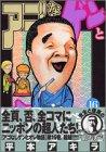 アゴなしゲンとオレ物語(16) (ヤンマガKCスペシャル)