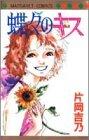 蝶々のキス / 片岡 吉乃 のシリーズ情報を見る