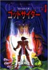 ゴッドサイダー 4 (ジャンプコミックスセレクション)