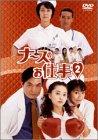 ナースのお仕事2 DVD-BOX[DVD]