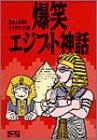 爆笑エジプト神話 (歴史人物笑史)の詳細を見る