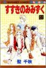 すすきのみみずく 4 (マーガレットコミックス)