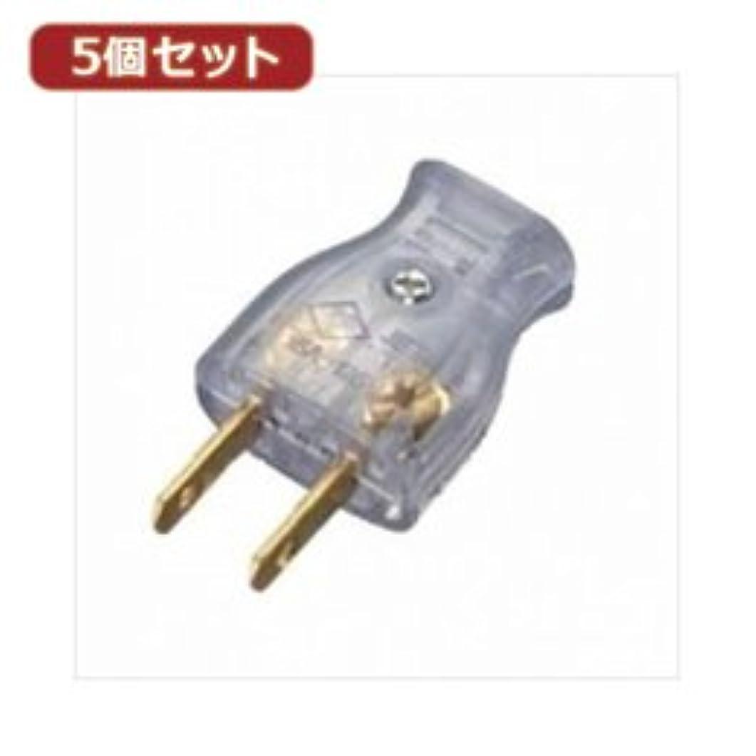 市場卒業最少【まとめ 10セット】 YAZAWA 5個セットコンセントプラグクリア SF4015CLX5